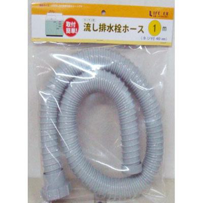 キッチン用流し排水栓ホース ネジ付40mm LFX−NH0248N−1