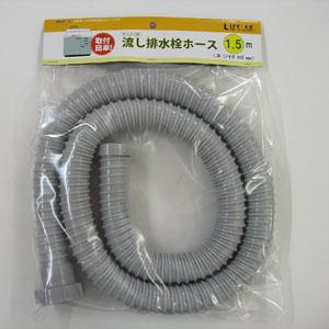 キッチン用流し排水栓ホース ネジ付40mm LFX−NH0255N−1.5