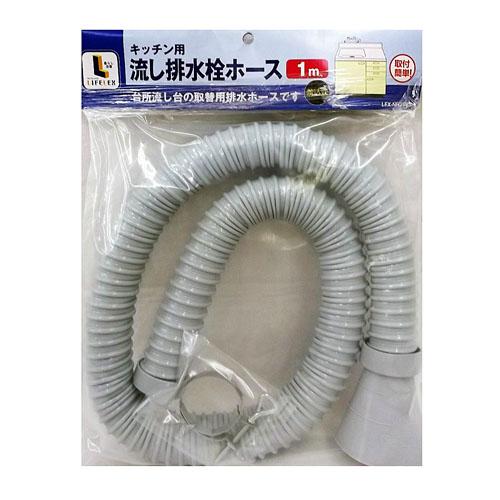 キッチン用流し排水栓ホース(差込式) 1M LFX−NH286S−1