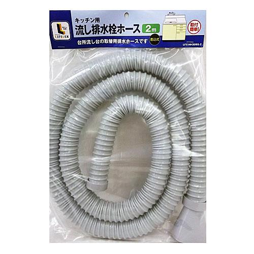 キッチン用流し排水栓ホース(差込式) 2M LFX−NH309S‐2