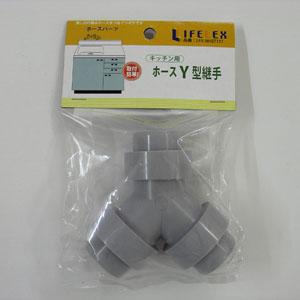 キッチン用Y型継手 LFX−NH071YT