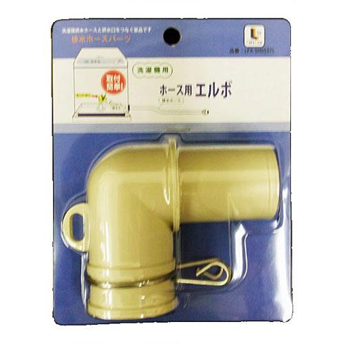 洗濯機用排水トラップエルボ LFX−SH055TL