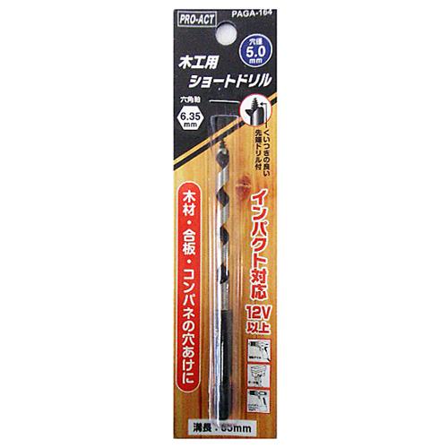 木工用ショートドリル ビット5ミリ PAGA−164