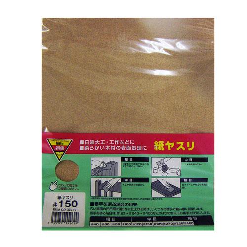 紙ヤスリ #150 230×280mm