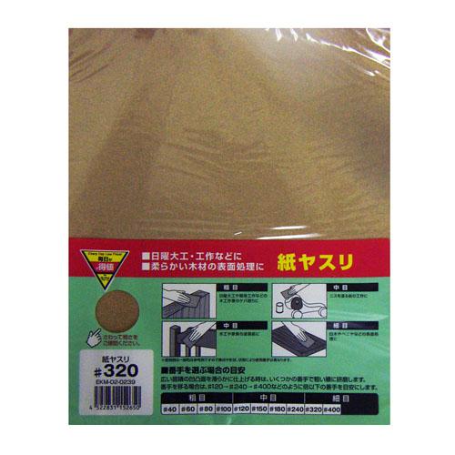 紙ヤスリ #320 230×280mm