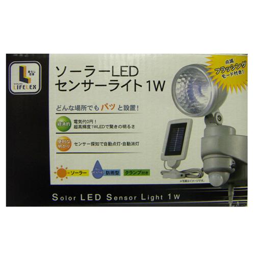 LEDセンサーライトソーラー式 1W×1灯 CS1−1976