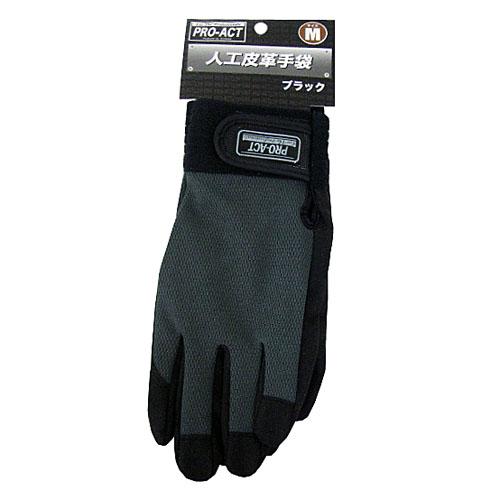人工皮革手袋 ブラック LL