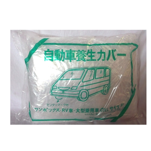 自動車養生カバー RV用