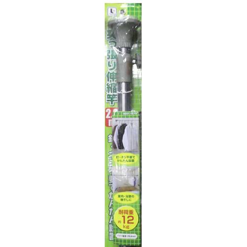 突っ張り伸縮竿 2.8m SD21−1673