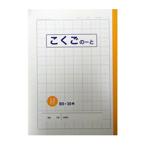 学習帳 こくご 12マス