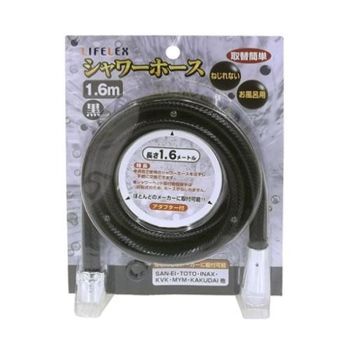 シャワーホース1.6m 黒 03HS−16BKM