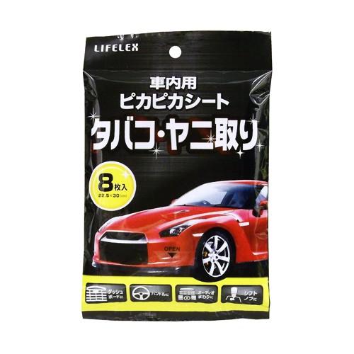 車内用ピカピカシートタバコ・ヤニ取り 8枚入 KOT07−3258