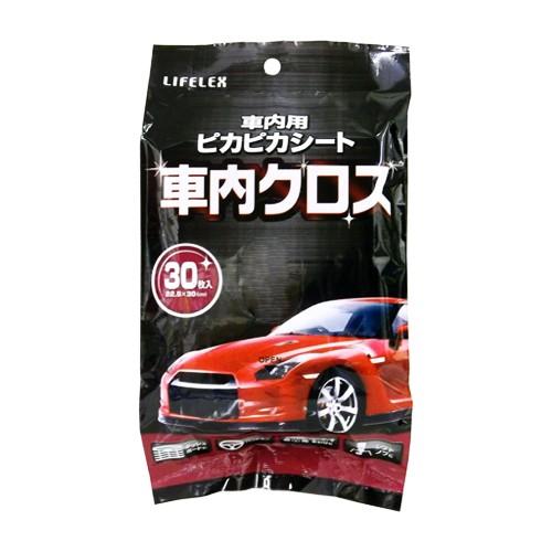 車内用ピカピカシート車内クロス 30枚入 KOT07−3272