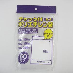 チャック付ポリエチ袋 10cm×14cm