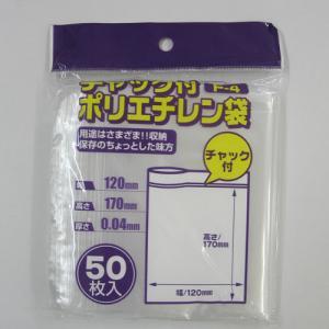 チャック付ポリエチ袋 12cm×17cm