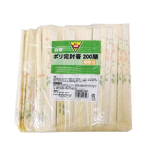 白樺ポリ完封箸200 膳楊枝付 KHD05ー3297
