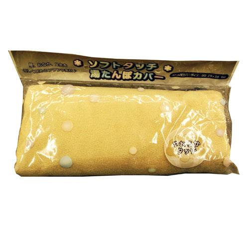◇湯たんぽカバー 袋 ベージュ KM22−0881