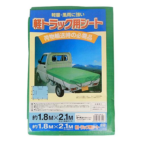 軽トラック用シート KS04−1821Z