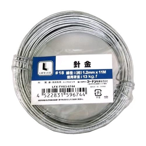 針金 #18 LFX−TY−03−6744