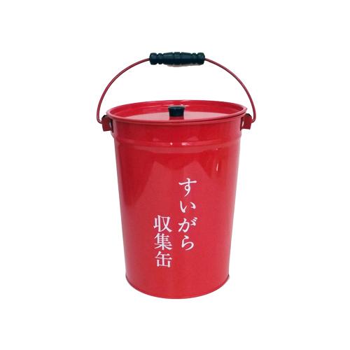 すいがら収集缶 LFX−21−097