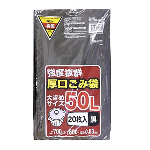 厚口ごみ袋 黒 50L 20枚入 KHD05−6610
