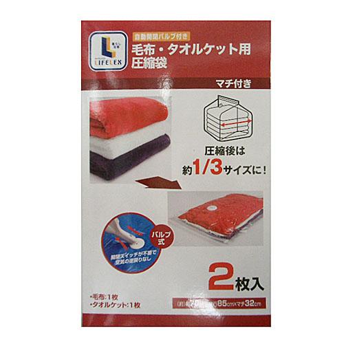 毛布・タオルケット用圧縮袋 ワンタッチバルブ式 2枚入
