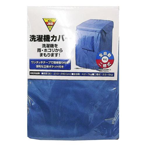 洗濯機カバー KTH21−6821