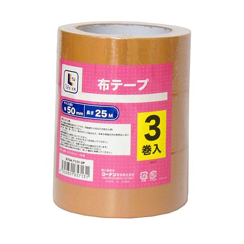 布テープ 3巻パック 50mm×25m