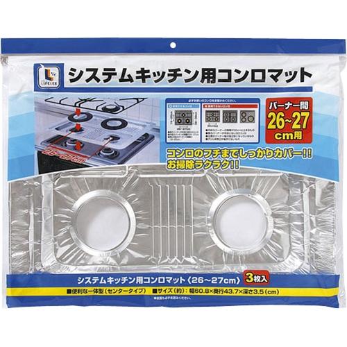 システムキッチン用マット 26〜27cm 3枚入り KHD05−1329