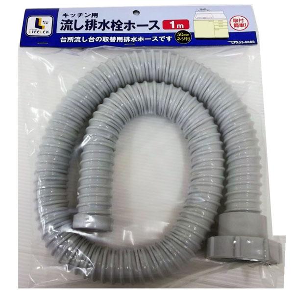 流し排水栓ホースネジ付 50mm LFX03−6668