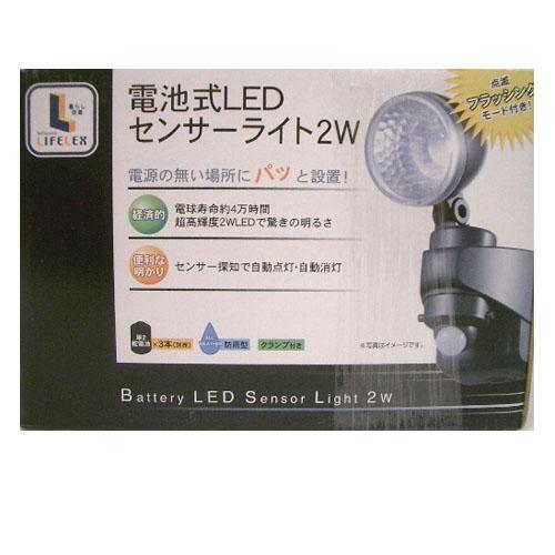 ◆LEDセンサーライト乾電池式 2W×1灯 CK12−9620