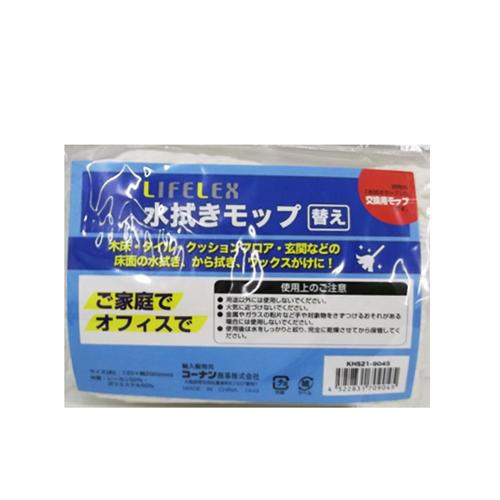 水拭きモップ替え KHS21−9045
