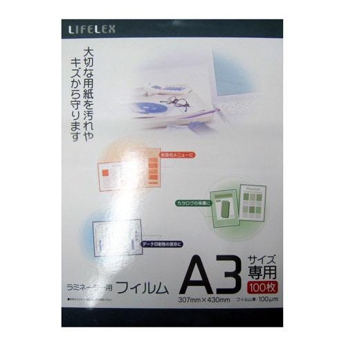 ラミネーター用フィルムA3 100枚入り RA3−100