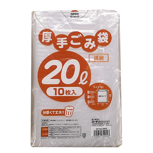 厚手ゴミ袋 20L 透明 10枚入