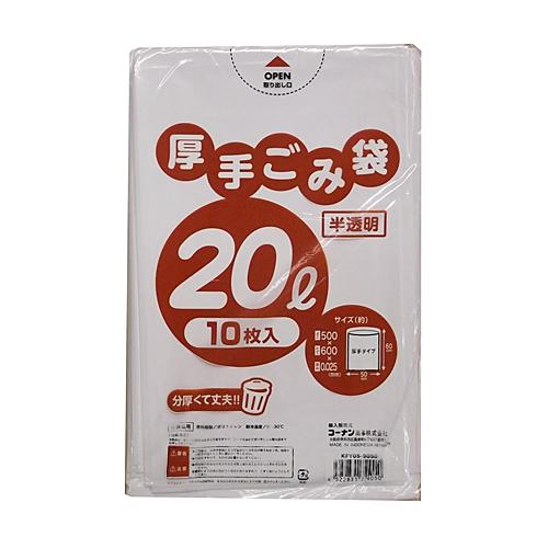 厚手ゴミ袋 20L 半透明 10枚入