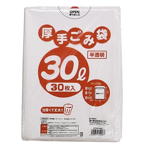 厚手ゴミ袋 30L 半透明 30枚入