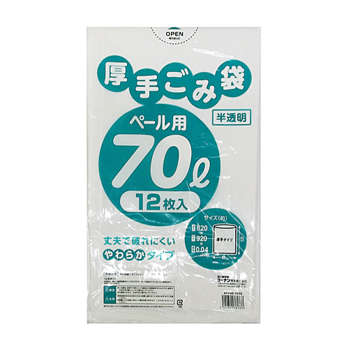 厚手 ごみ袋 70L 12枚 半透明