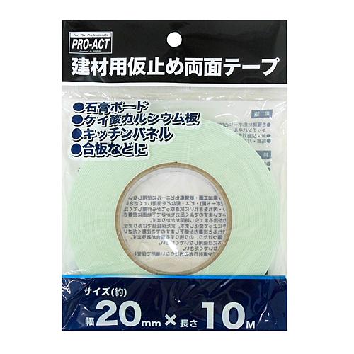 建材用仮止両面テープ 20mm×10m