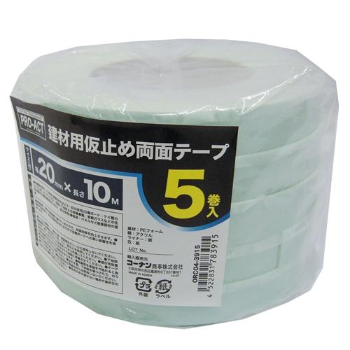 ケース販売 建材用仮止両面テープ 20mm×10m 5巻 (12個入り)