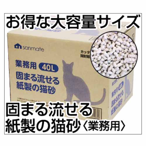 業務用 固まる流せる 紙製の猫砂 40L