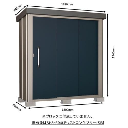 サンキン 物置 SK8−50 一般型