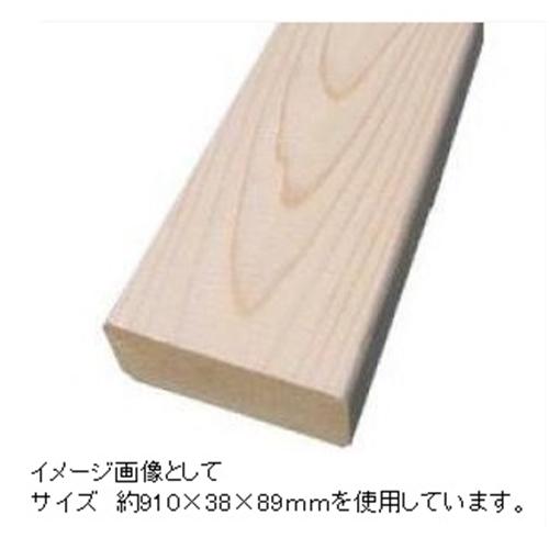 SPF材 2×2材 約910×38×38mm ×6本セット