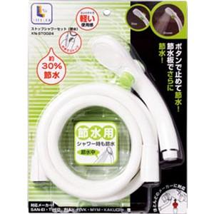 ○節水用ストップシャワーセット KN−ST0024