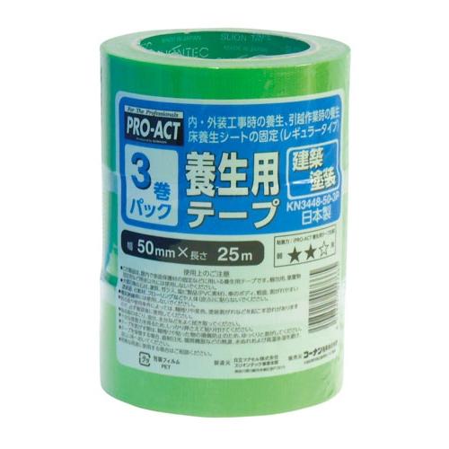 ○建築塗装用養生テープ KN3448−50−3P