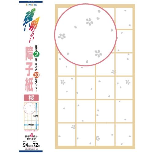 ○2倍強い30%明るい障子紙 桜KH3145