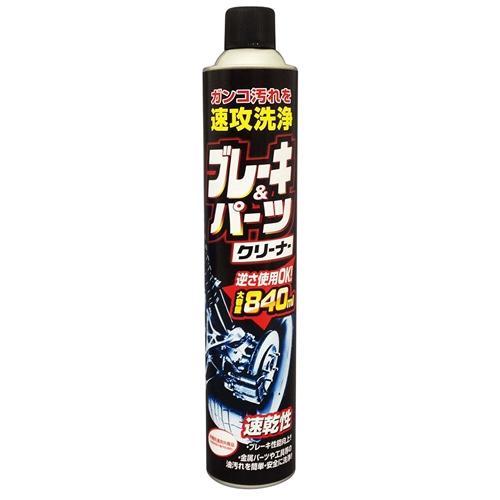 ○ブレーキ&パーツクリーナー AK31 840ml