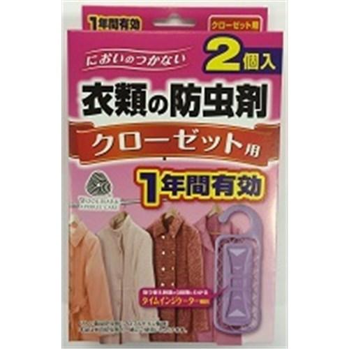 衣類の防虫剤 クローゼット用 2個入