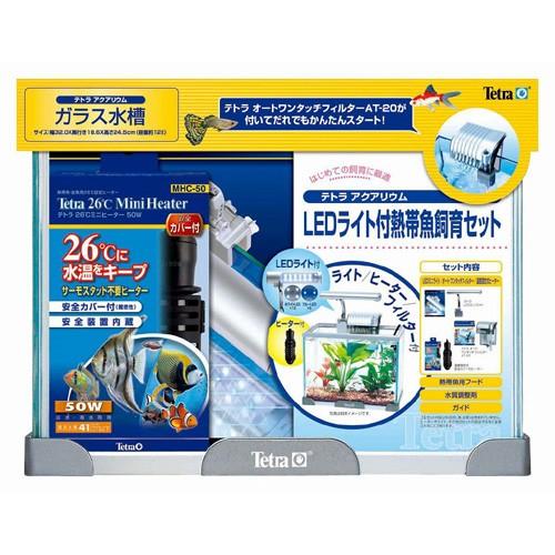 観賞魚飼育セット LEDライト付き AG31TLE