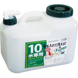 ○水缶 10L MCW−10C ※コック付