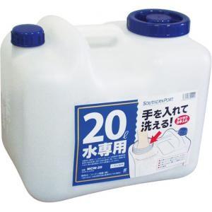 ○水缶 20L・MCW−20 ※ノズル別売